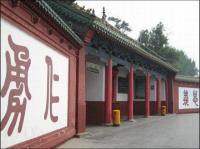 Guanlin Temple Ticket Office China
