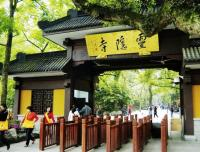 Lingyin Temple Entrance