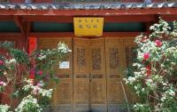 Locke's Former Residence Exhibition Hall Lijiang