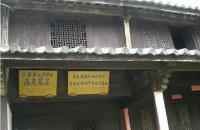 Locke's Former Residence Wooden Structure House Lijiang