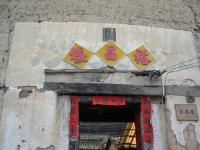 Yuchang Earth Building Gate Fujian