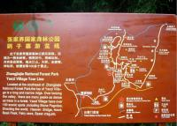 Zhangjiajie National Forest Park Yaozi Village Tour Map