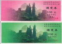 Zhangjiajie National Forest Park Entrance Fee